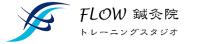 FLOW鍼灸院